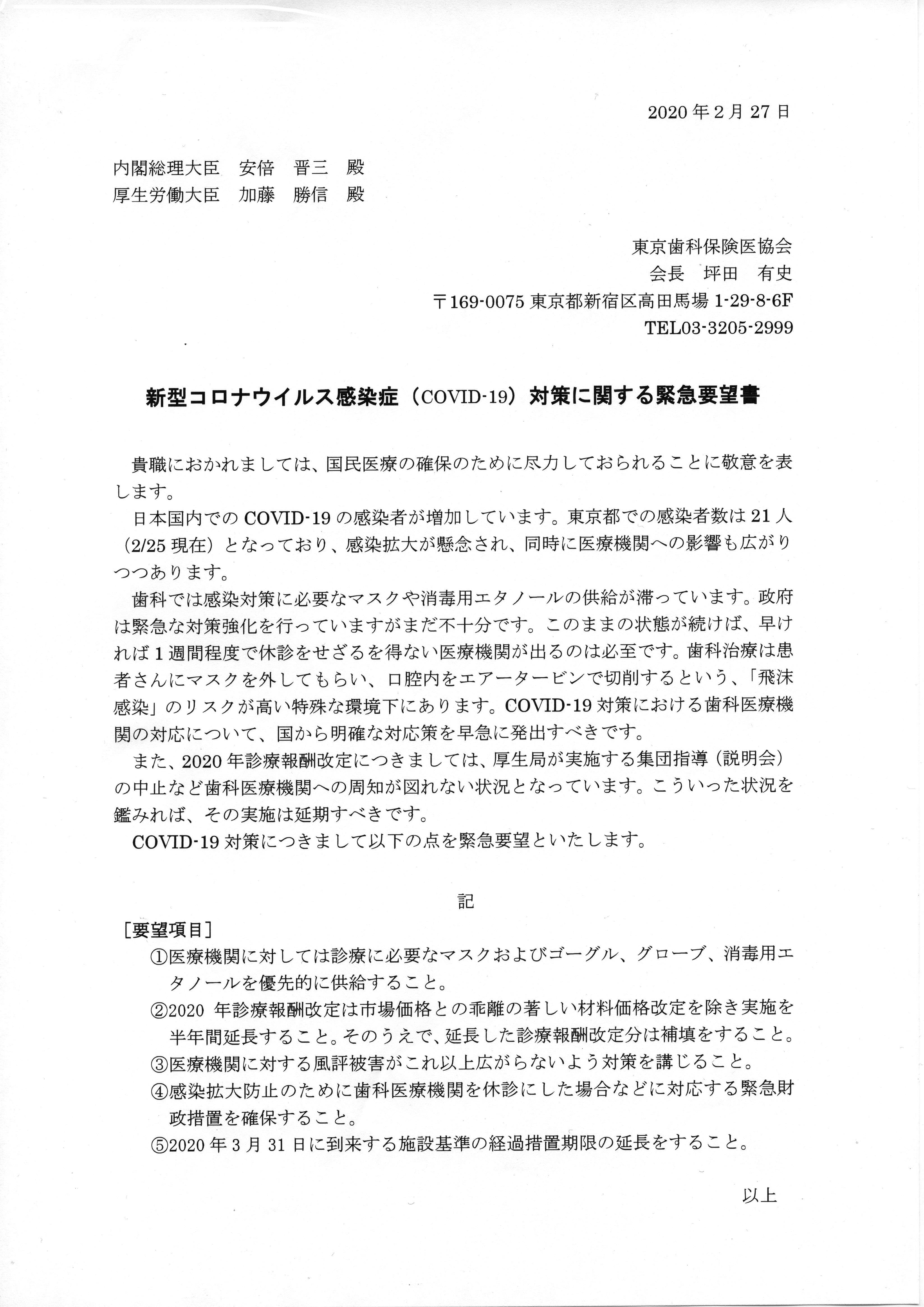 東京 コロナ ウイルス